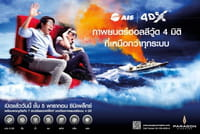 Les cinémas 4D font leur show à Bangkok