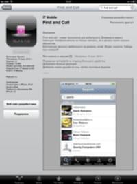 Premier cas de malware identifié sur l'App Store ?